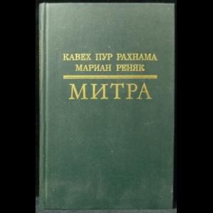 Рахнама Кавех Пур, Реняк Мариан - Митра