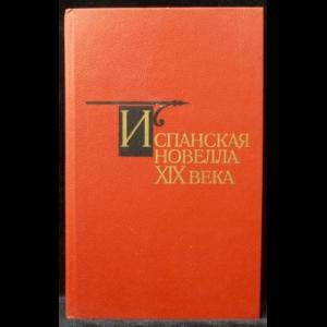 Авторский коллектив - Испанская новелла XIX века