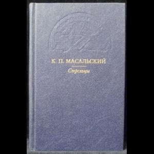 Масальский Константин - Стрельцы