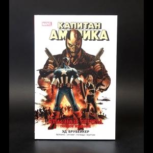 Брубейкер Эд - Капитан Америка. Красная угроза