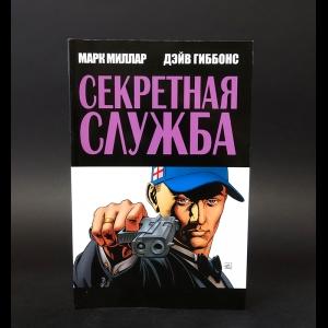 Миллар Марк, Гиббонс Дэйв - Секретная служба