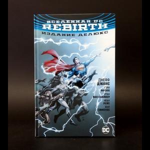 Джонс Джефф, Рейс Иван - Вселенная DC. Rebirth. Издание делюкс