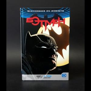Финч Дэвид, Кинг Том - Вселенная DC. Rebirth. Бэтмен. Книга 1. Я - Готэм