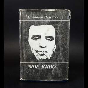 Пелешян Артавазд - Мое кино