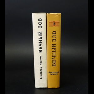 Иванов Анатолий - Вечный зов (комплект из 2 книг)