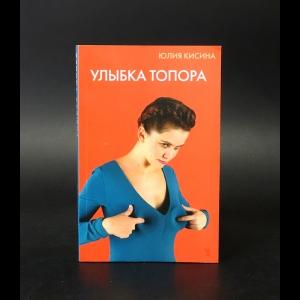 Кисина Юлия - Улыбка топора