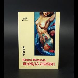 Мисима Юкио - Жажда любви
