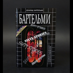 Бартельми Дональд - Шестьдесят рассказов