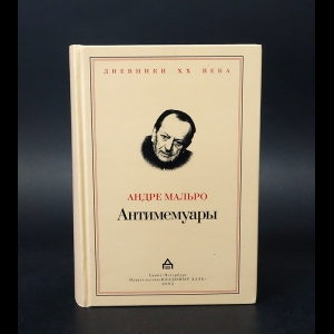 Мальро Андре - Антимемуары