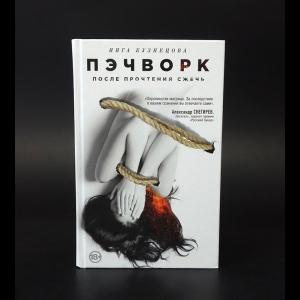 Кузнецова Инга - Пэчворк. После прочтения сжечь
