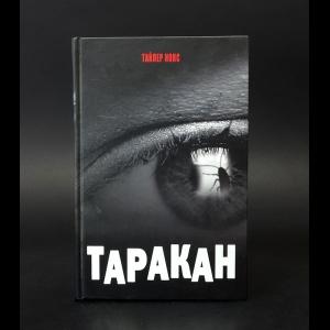 Нокс Тайлер - Таракан