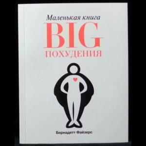 Файзерс Бернадетт - Маленькая книга BIG похудения