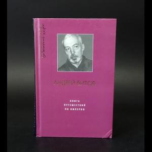 Битов Андрей - Книга путешествий по империи
