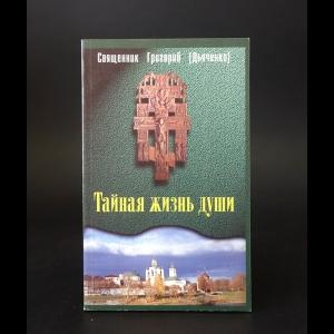 Дьяченко Григорий - Тайная жизнь души