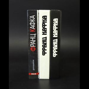 Кафка Франц - Франц Кафка (комплект из 3 книг)
