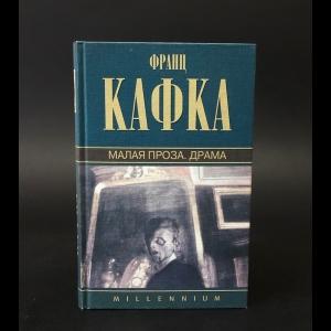 Кафка Франц - Франц Кафка Малая проза. Драма