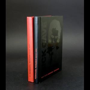 Кейв Ник - Король Чернило. Король Чернило II (комплект из 2 книг)