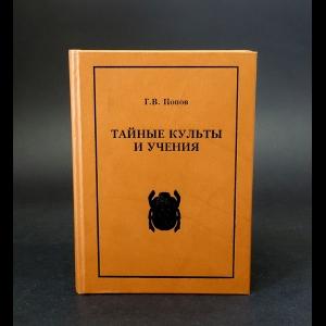 Попов Г.В. - Тайные культы и учения: пророки, жрецы, адепты