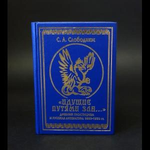 Слободнюк С.Л. - Дьяволы Серебряного века
