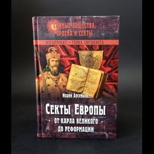 Арсеньев Иоанн - Секты Европы от Карла Великого до Реформации