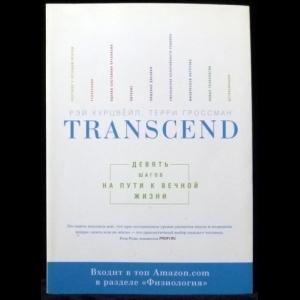Курцвейл Рэй, Гроссман Терри - Transcend. Девять шагов на пути к вечной жизни