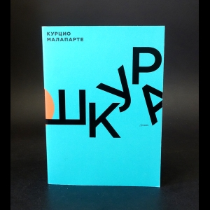 Малапарте Курцио - Шкура. Капут (Комплект из 2 книг)