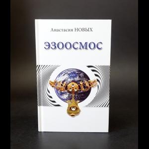 Новых Анастасия - Эзоосмос. Исконный Шамбалы