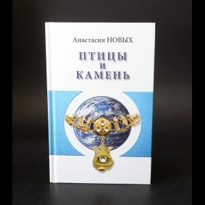 Новых Анастасия - Птицы и камень. Исконный Шамбалы