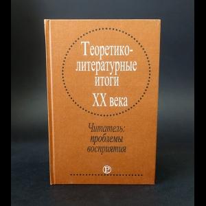 Авторский коллектив - Теоретико-литературные итоги XX века. Том 4. Читатель: проблемы восприятия