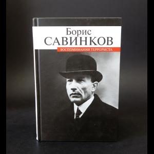 Савинков Б. - Воспоминания террориста