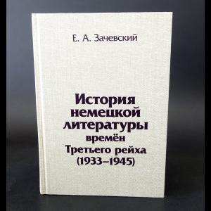 Зачевский Евгений Александрович - История немецкой литературы времен Третьего рейха. 1933-1945