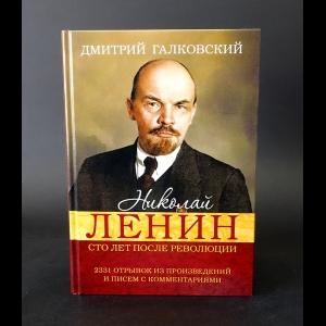 Галковский Дмитрий - Николай Ленин. Сто лет после революции. 2331 Отрывок из произведений и писем с комментариями