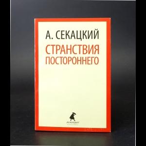 Секацкий Александр  - Странствия постороннего