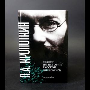 Кропоткин П.А. - Лекции по истории русской литературы