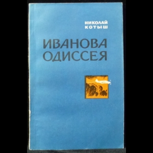 Котыш Николай - Иванова Одиссея