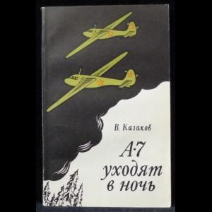 Казаков Владимир Борисович - А-7 уходят в ночь