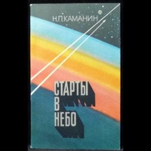 Каманин Н.П. - Старты в небо