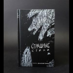Быков Дмитрий - Страшные стихи