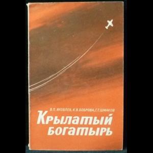 Яковлев В. П., Боброва К. В., Шмаков Г. Г. - Крылатый богатырь