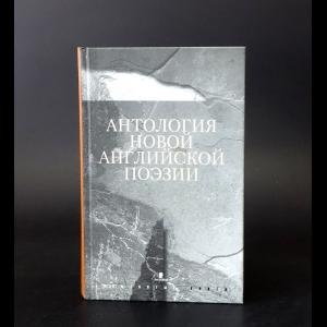 Авторский коллектив - Антология новой английской поэзии. 1850-1935