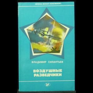 Силантьев Владимир - Воздушные разведчики