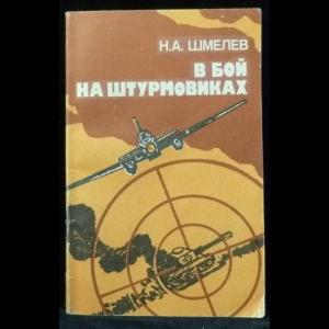 Шмелев Н.А. - В бой на штурмовиках