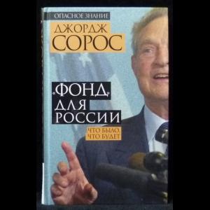Сорос Джордж - «Фонд» для России. Что было, что будет