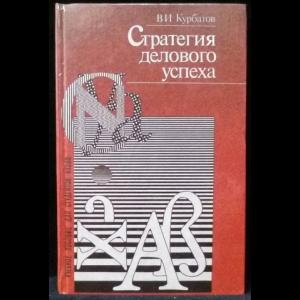 Курбатов В.И. - Стратегия делового успеха
