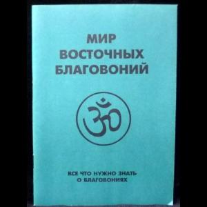 Егорова Н. - Мир восточных благовоний. Все, что нужно знать о благовониях