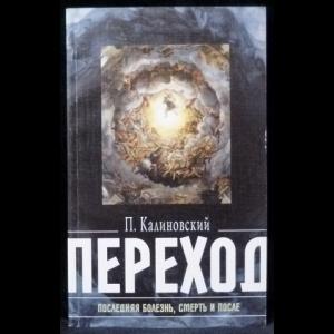Калиновский Петр - Переход. Последняя болезнь, смерть и после