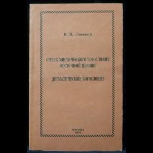 Лосский В.Н. - Очерк мистического богословия Восточной Церкви. Догматическое богословие