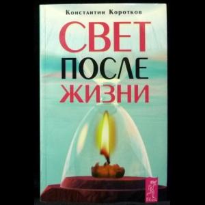 Коротков Константин - Свет после жизни