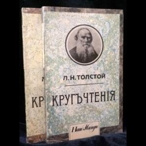 Толстой Лев Николаевич - Круг чтения. Избранные, собранные и расположенные на каждый день Львом Толстым мысли многих писателей об истине, жизни и поведении. Том 1 (комплект из 2 книг)