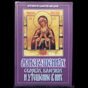 Мордасов Валентин протеиерей - Об искушениях, скорбях, болезнях и утешение в них